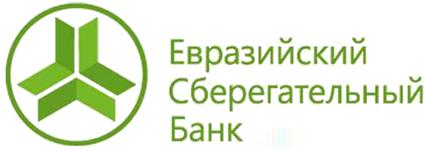 Евразийский Сберегательный Банк