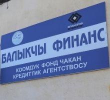 Балыкчы Финанс
