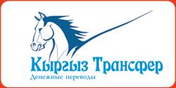 Кыргыз трансфер