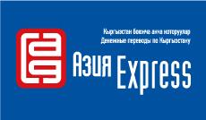 Азия Экспресс