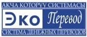 Эко-Перевод