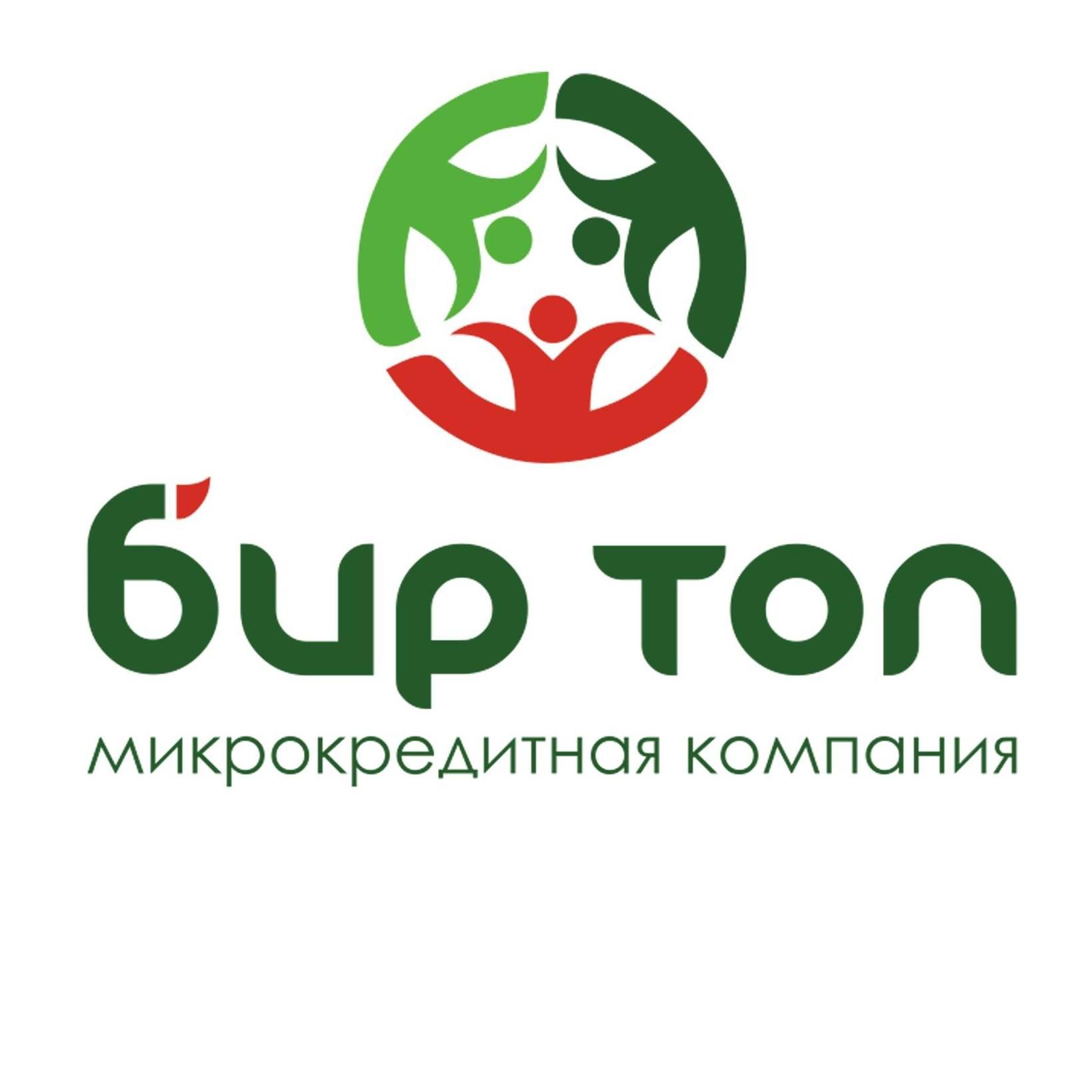 БИР ТОП